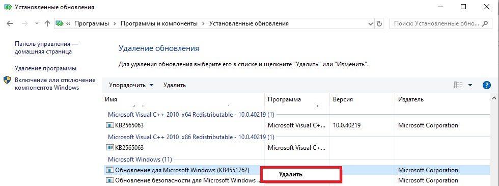 Удаление обновлений Windows