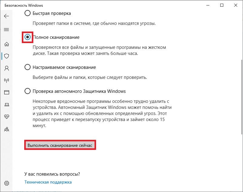 Выполняем сканирование в Windows 10