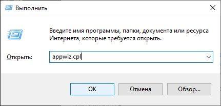 Выполнить - appwiz